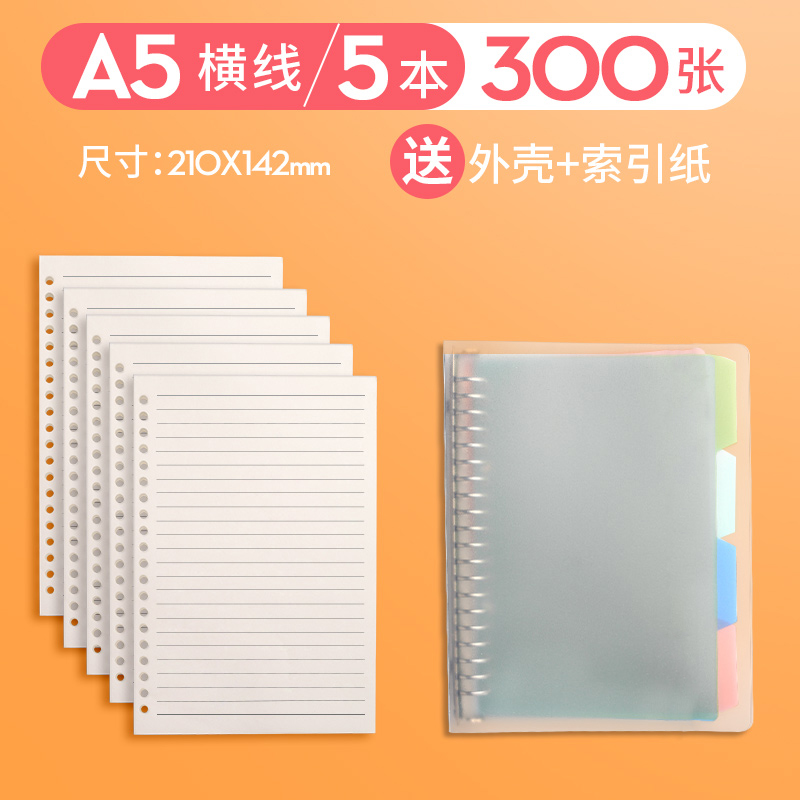 A5 HORIZONTAL LINE 5 / 300 SHEETS (SEND SHELL + INDEX PAPER)