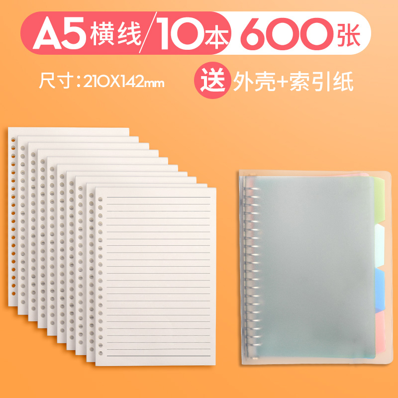 A5 HORIZONTAL LINE 10 / 600 SHEETS (SEND SHELL + INDEX PAPER)
