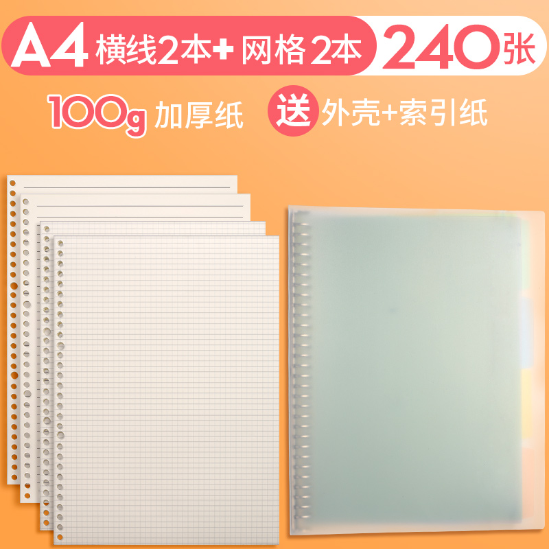 A4 Horizontal Line 2 Books + Grid 2 Books / A Total Of 240 Sheets (send Shell + Separate Pages) [thicken]
