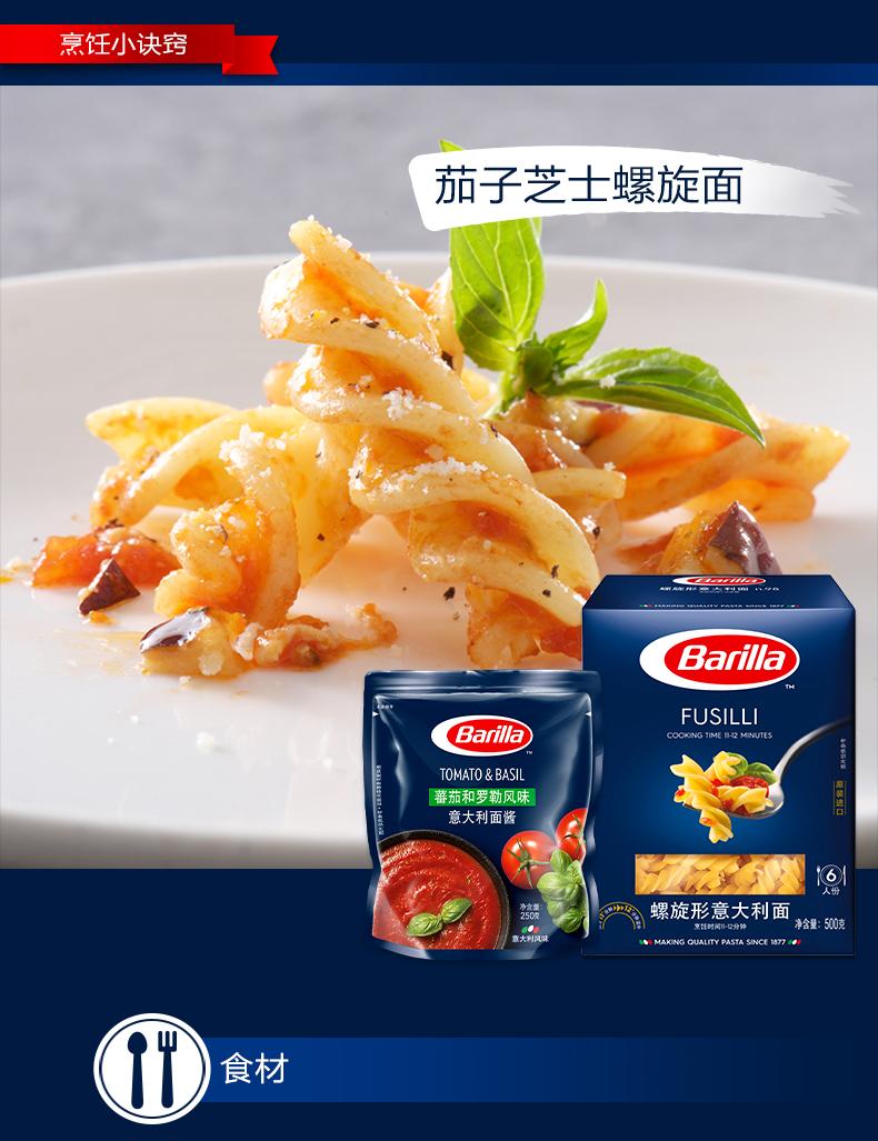 百味来意大利面酱番茄和罗勒风味义大利麵酱拌麵酱番茄酱详细照片