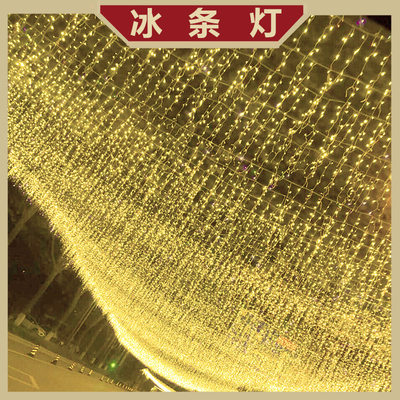 LED lake lamp strings full star lamp ice lamp outdoor waterproof shopping mall aisle ceiling decorative waterfall lamp