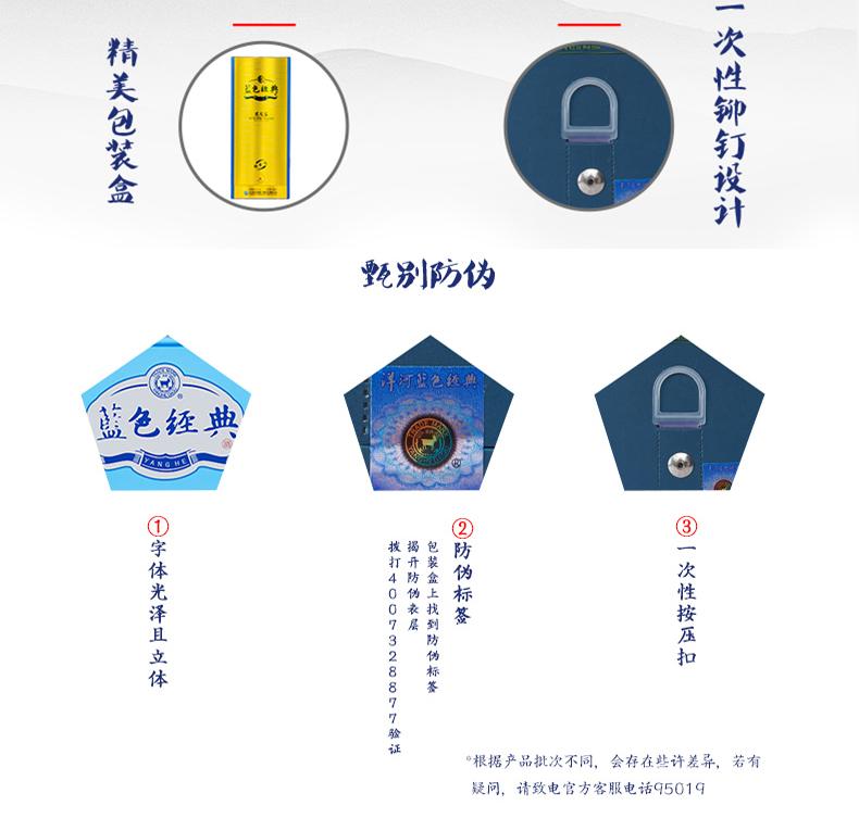 洋河蓝色经典 邃之蓝 42度 500ml*6瓶 图5