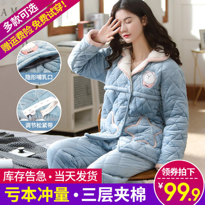Three-layer cotton quilted pajamas for pregnant women in autumn and winter