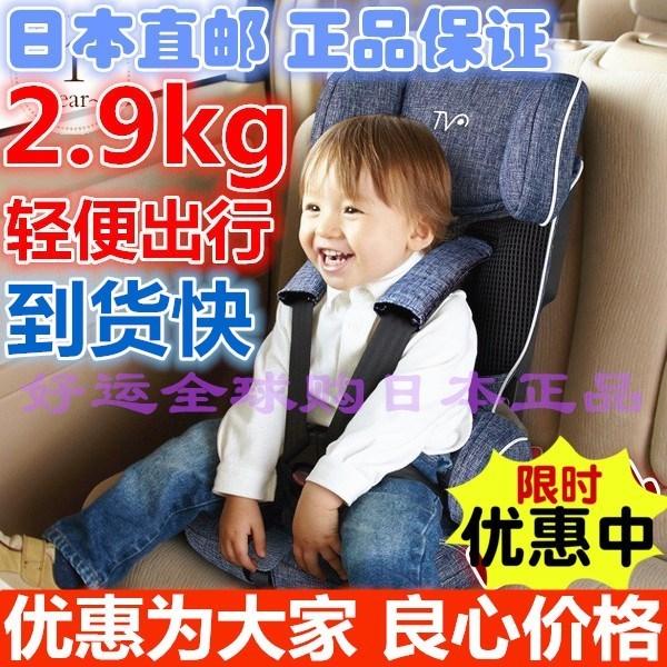 日本代购日本育儿简易便携式车载婴儿童汽车安全座椅超轻2.9kg包