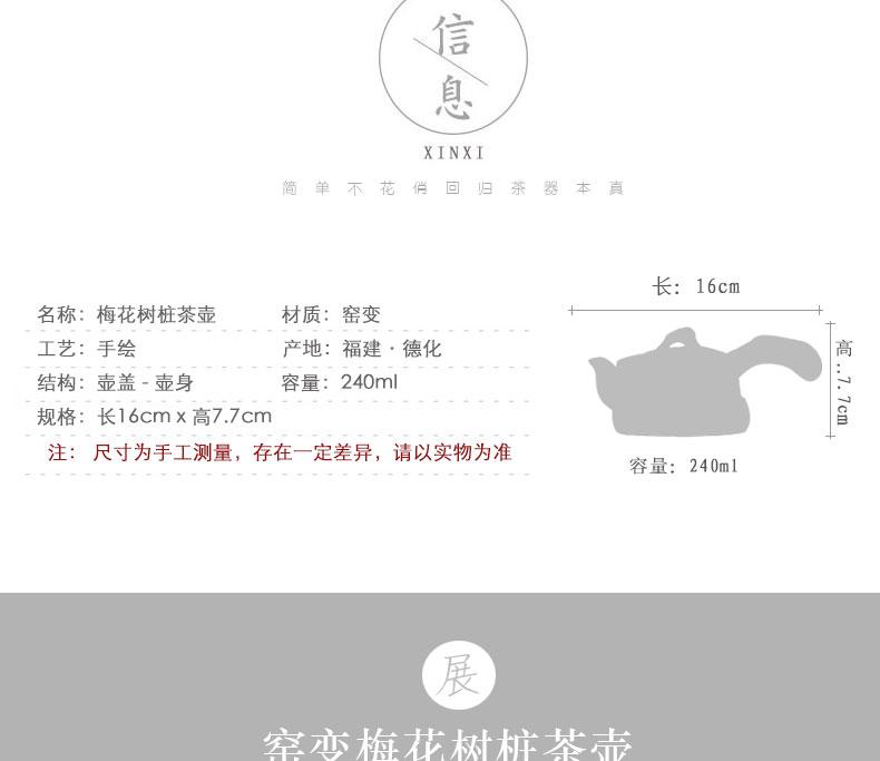 御泉手绘梅花树桩侧把茶壶陶瓷功夫茶具家用创意过滤泡茶器单壶