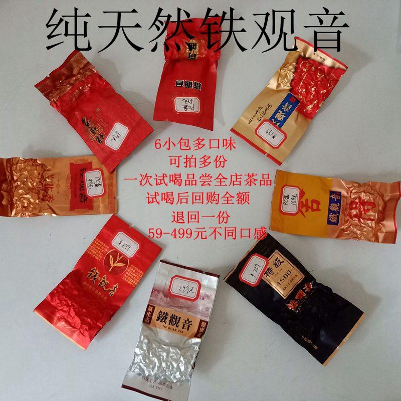 清香铁观音样品袋装型特级安溪铁观音茶叶浓香试喝试用装9.9包邮