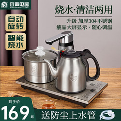 Rongsheng automatic kettle electric heating water household Kung Fu tea table special tea set and boiling set integrated