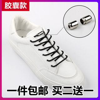 Sports free tie metal capsule lazy shoelace buckle retainer children men and women elastic elastic free tie shoelace round moisture