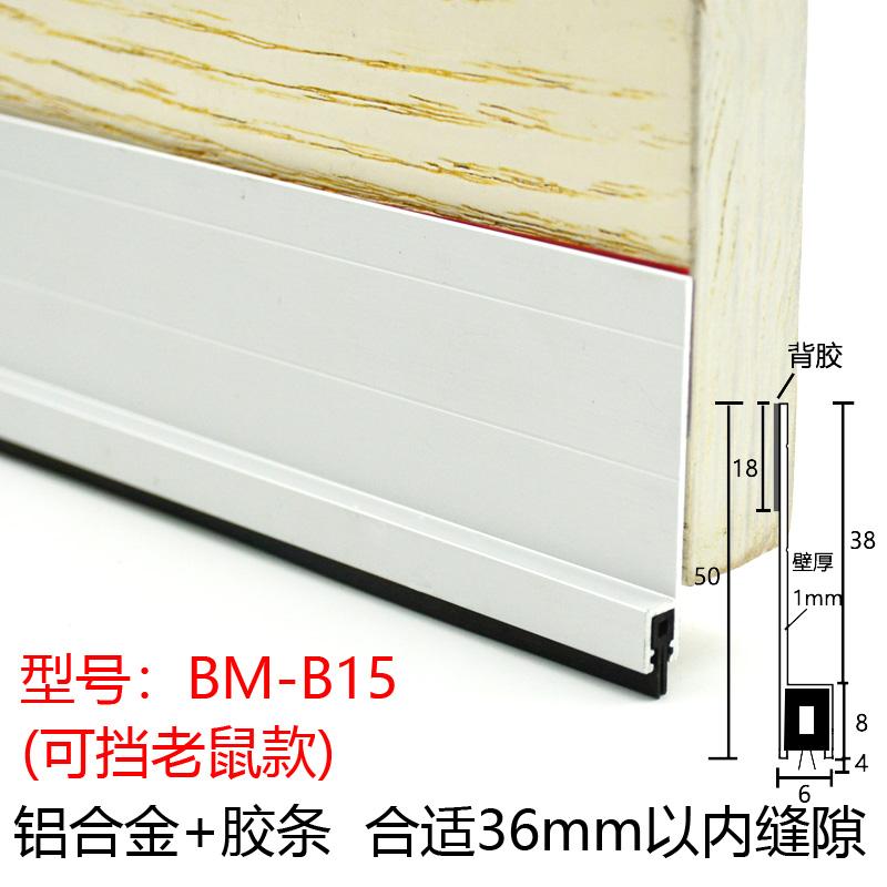 Door Seam Door Bottom Wind Seal Noise Insulation Rat Self ...