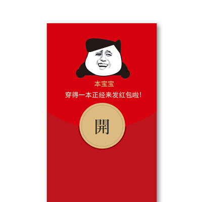 BABY RED ENVELOPE 6