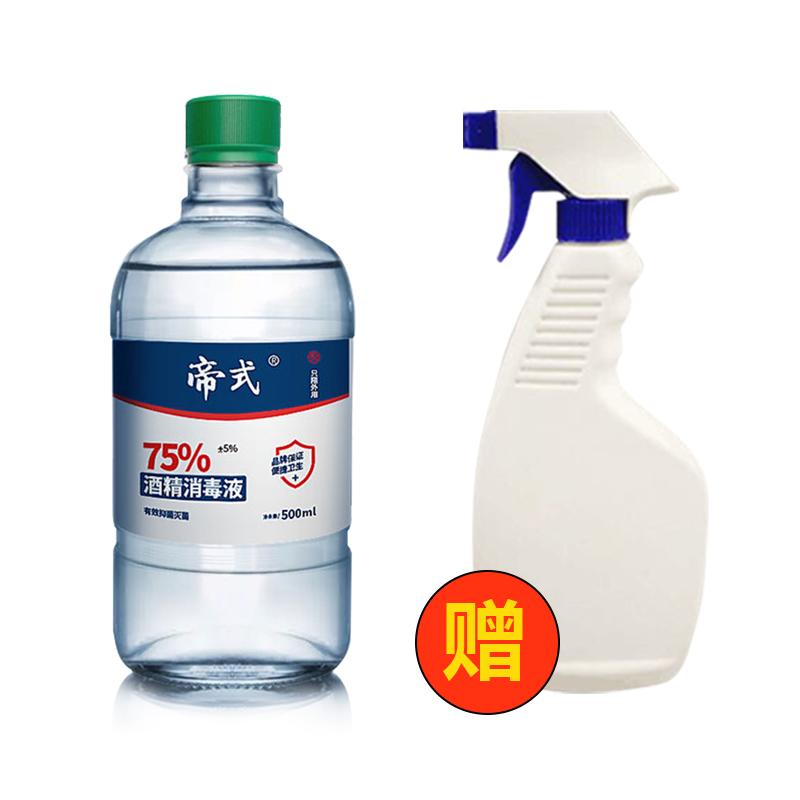 【现货】医用75度酒精消毒液500ml
