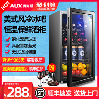 AUX / Oaks refrigerator ice bar home small living room single door refrigerator tea fresh cabinet constant temperature red wine cabinet