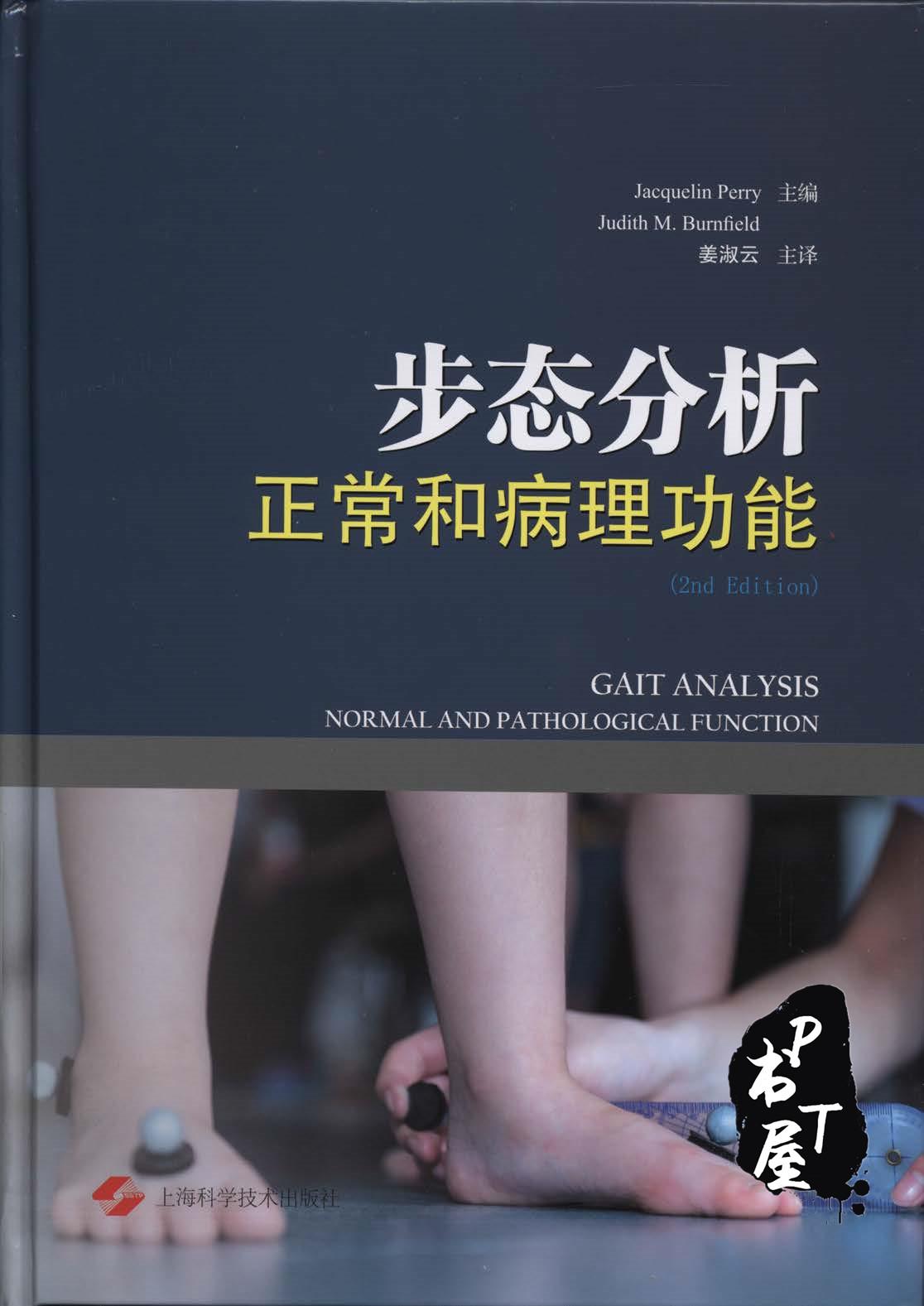 步态分析-正常和病理功能 Book Cover