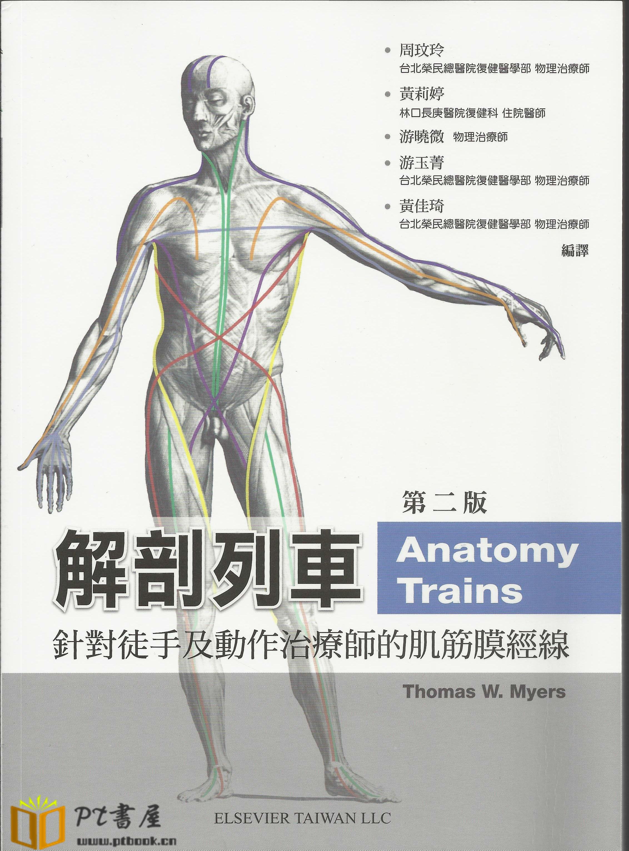 解剖列车(第二版) Book Cover