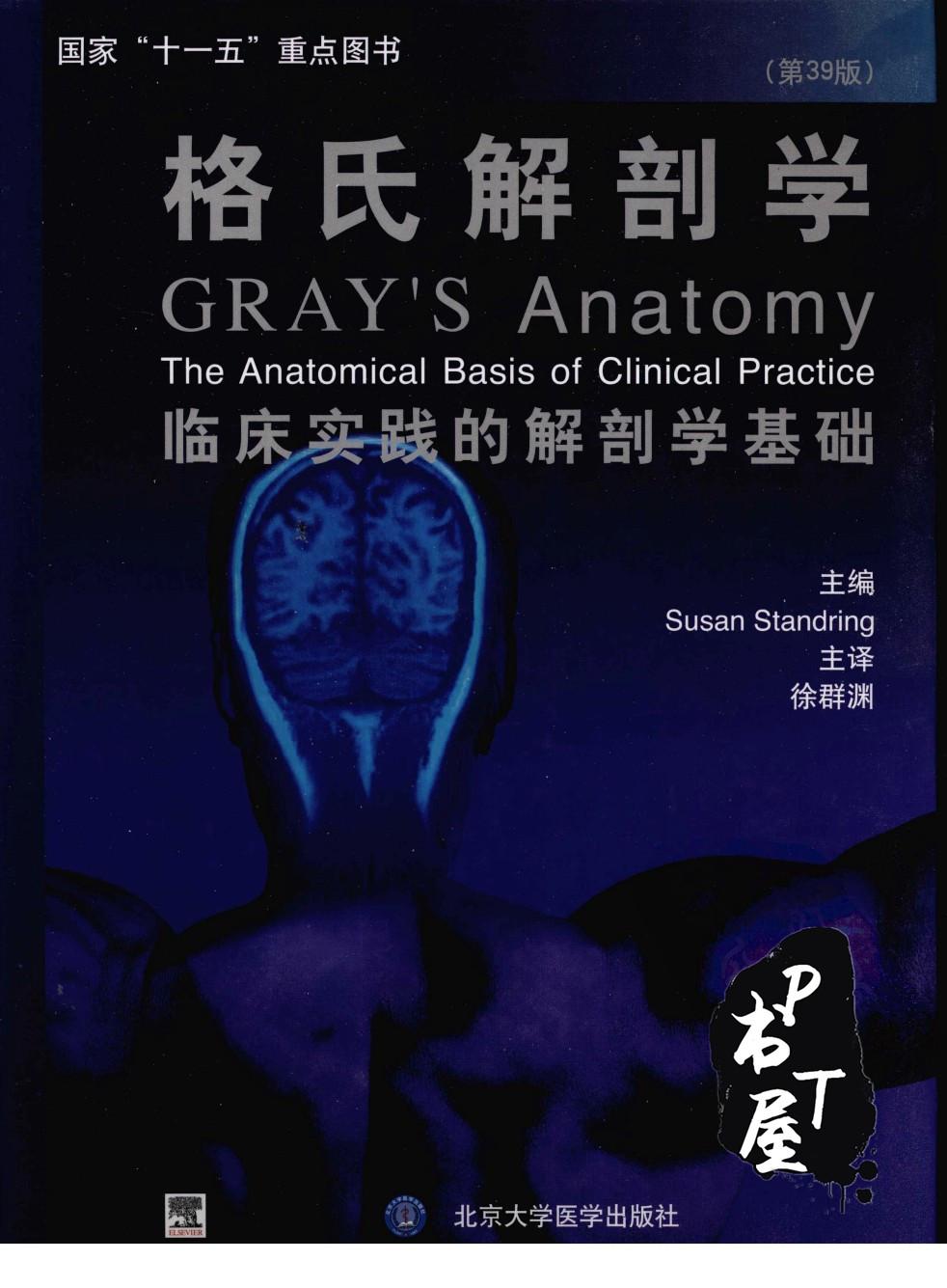 格氏解剖学 第39版 临床实践的解剖学基础 Book Cover
