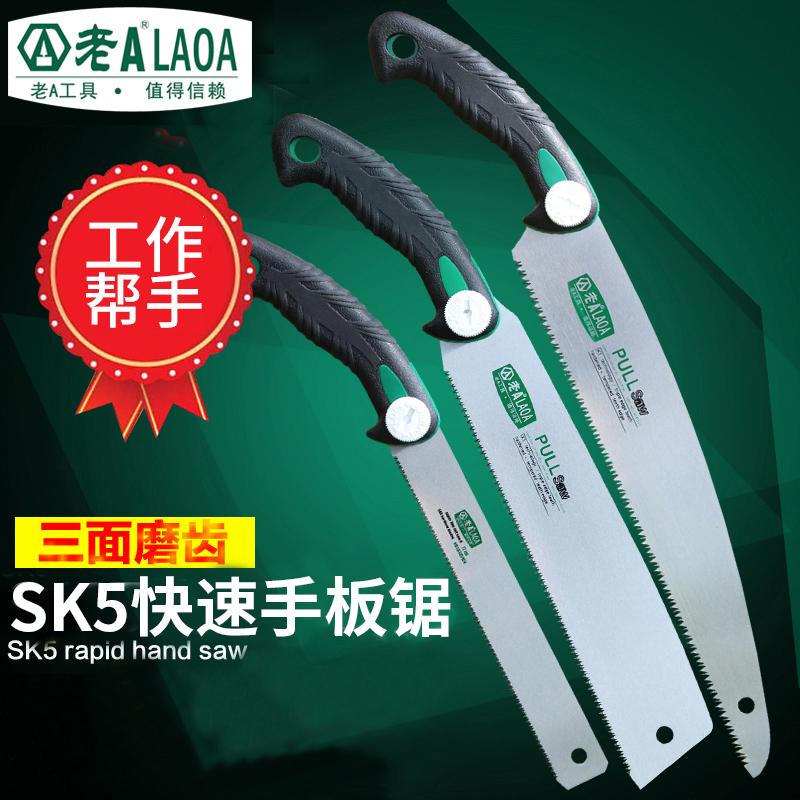 老A工具SK5木工锯快速手扳锯手锯家用木工锯子伐木锯果树锯园林锯