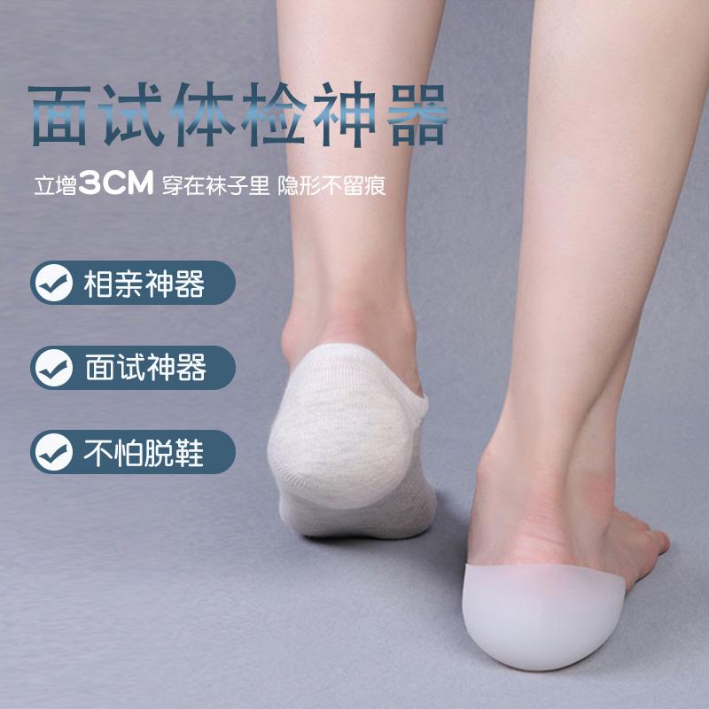 牧の足 男女通用 内增高鞋垫 天猫优惠券折后¥16.9包邮(¥26.9-10)