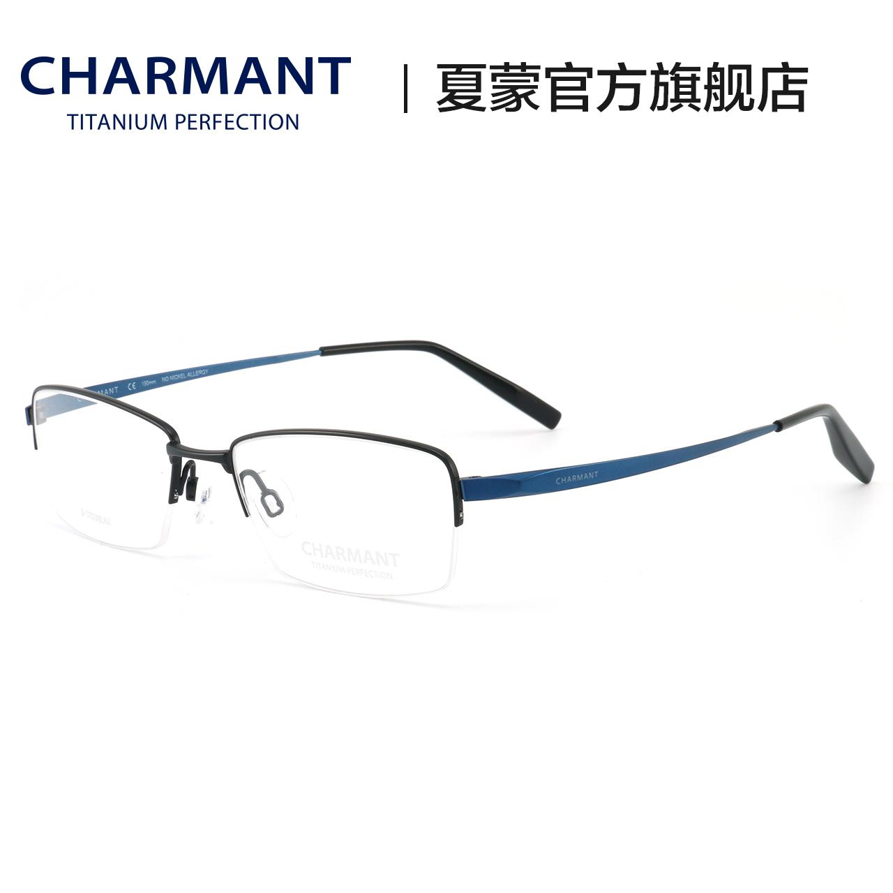 CHARMANT夏蒙眼鏡架男士近視眼鏡商務輕便鈦合金半框鏡框CH10322