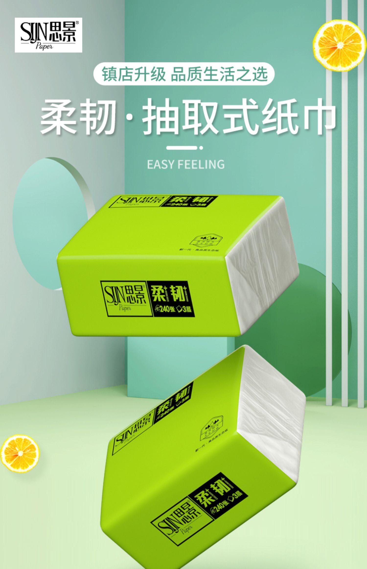 思景抽纸整箱家用实惠装婴儿卫生纸