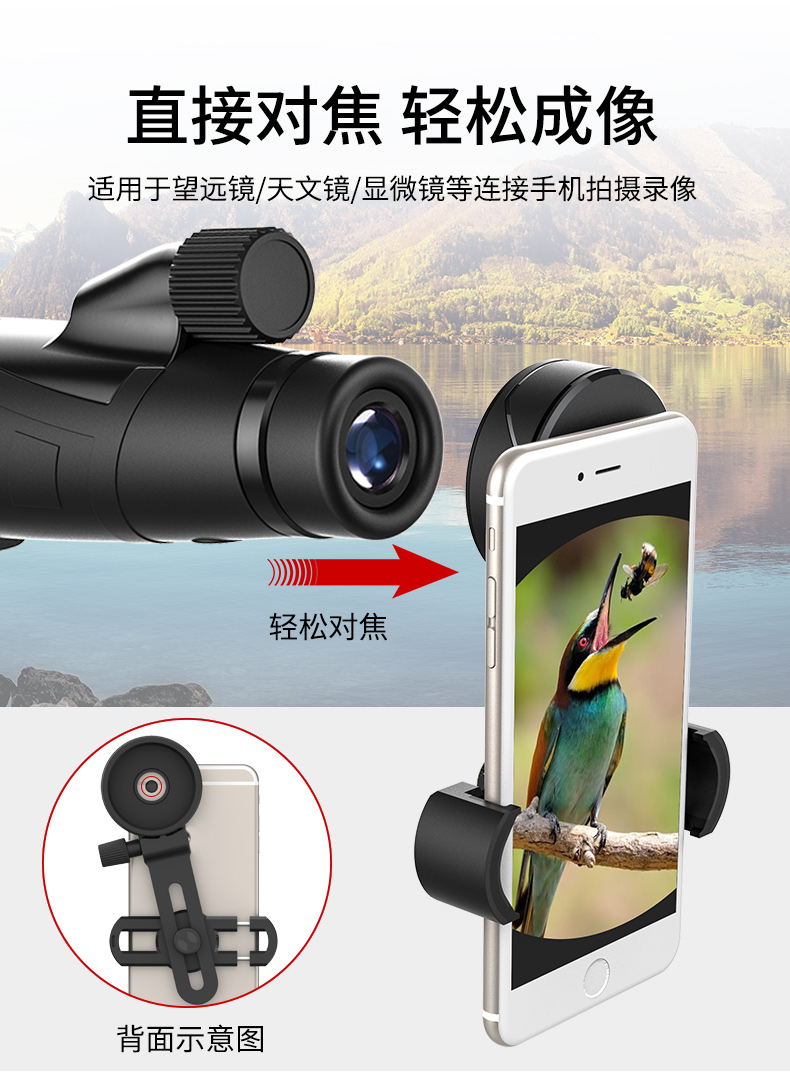 连接显微镜单双筒望远镜接手机夹拍照架录影摄影支架配件详细照片
