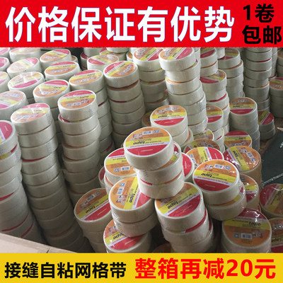 Gypsum board self-adhesive meso fiberglass hanging top guard wall treasure inside and outside wall seam mesh anti-cracking
