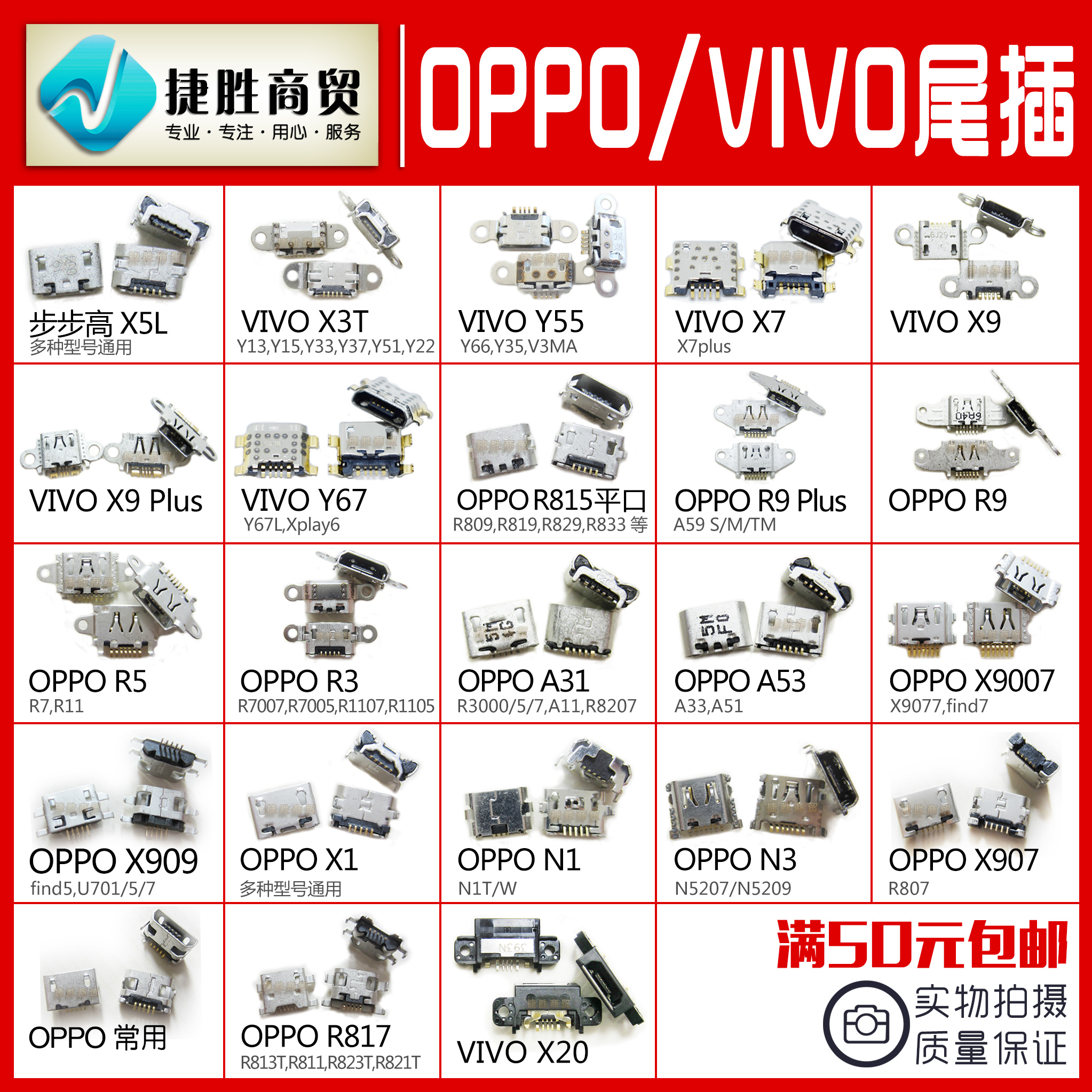Мобильный телефон заглушка применимый OPPO шаг за шагом VIVO общий заглушка USB зарядка интерфейс мобильный телефон монтаж