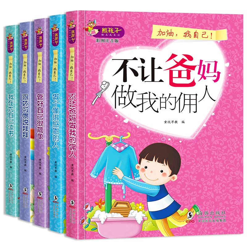 《熊孩子励志成长记》彩图注音版全5册