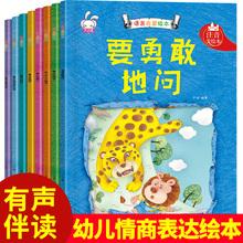 儿童语言表达启蒙绘本全8册