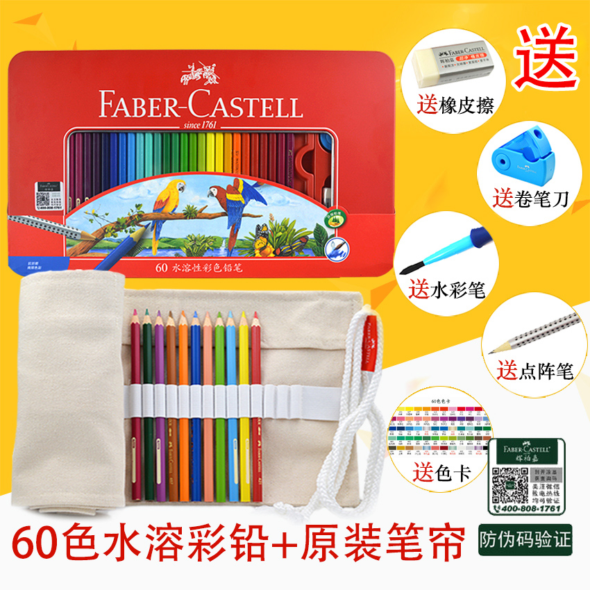 60 Color Water-soluble Iron Box + Faber-castell 64 Hole Original Pen Curtain