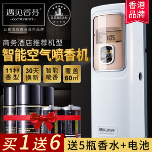 Gặp gỡ Xiangfen tự động thời gian bình xịt khách sạn phòng tắm đặc biệt nhà vệ sinh khử mùi nước hoa làm mát không khí - Trang chủ