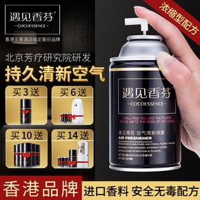 遇见香芬空气清新剂自动喷香机香水喷雾卧室香薰厕所除臭持久留香
