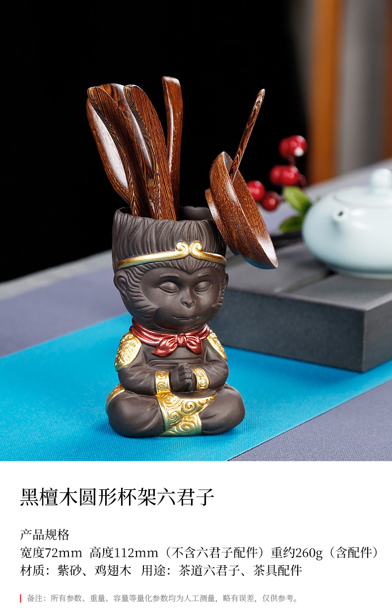 Violet arenaceous the receive tube sun wukong was creative Chinese another little monkey 6 gentleman kung fu tea set accessories covered 6 times