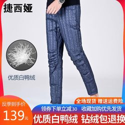 Down pants men's inner and outer wear high-waisted slim-fit large size white duck down thickening middle-aged and elderly warm cotton pants winter