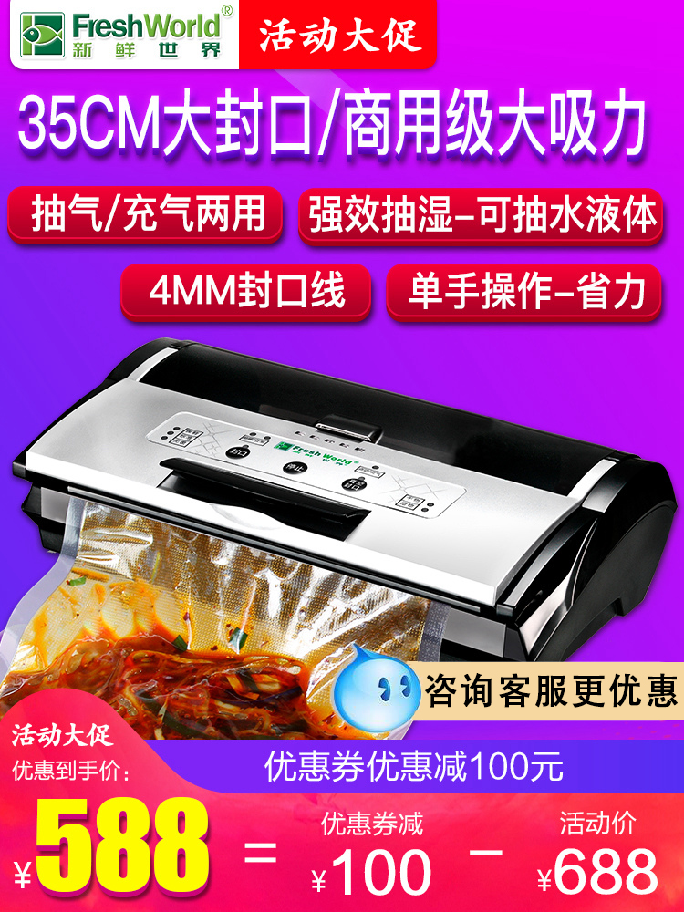 Fresh world food commercial automatic vacuum sealing machine Small household plastic packaging machine Dry and wet dual-use