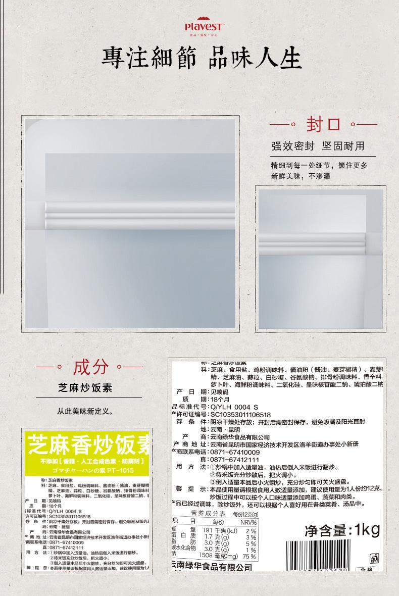 芝麻炒饭素_08.jpg