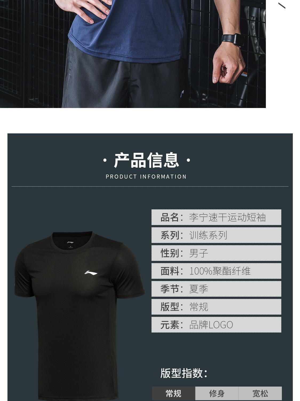 李宁/LI NING T恤男装2020新款夏季训练系列跑步圆领透气短袖T恤ATSQ365