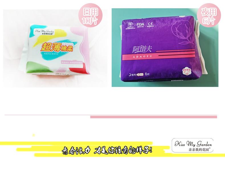 第二件0元阿道夫a棉柔超薄卫生巾