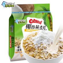 家家麦 椰蓉燕麦片420g袋装水果营养麦片早餐即食冲饮食品椰子粉