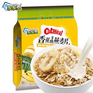 家家麦香蕉牛奶水果燕麦片营养早餐粥即食冲饮代餐粉小包420g袋装