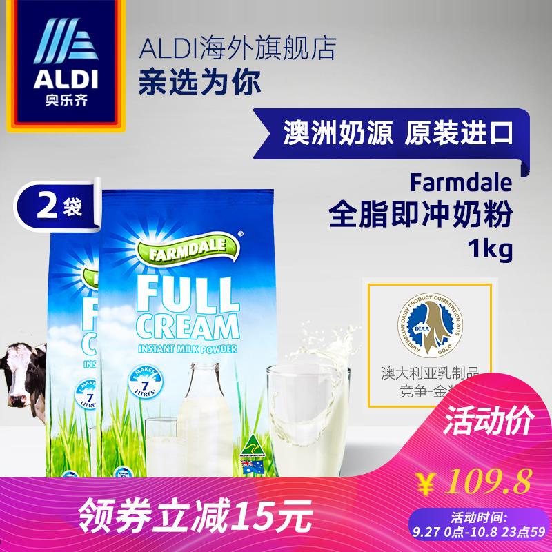 ALDI奥乐齐 澳洲进口全脂奶粉1Kg*2高钙青少年学生成人中老年冲饮