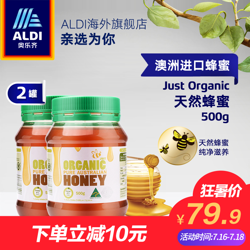 神价格 澳大利亚进口,ALDI 奥乐齐 纯蜂蜜500g*4瓶