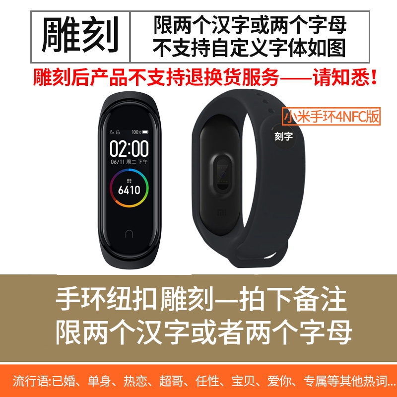 Millet Bracelet 4nfc Version Black - Wristband Engraving