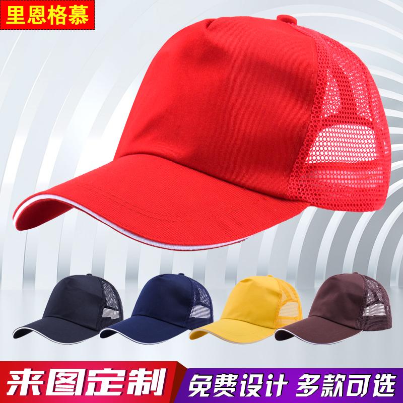 Advertising cap travel hat custom work cap red volunteer hat custom LOGO cap  printing f0fefdd0218