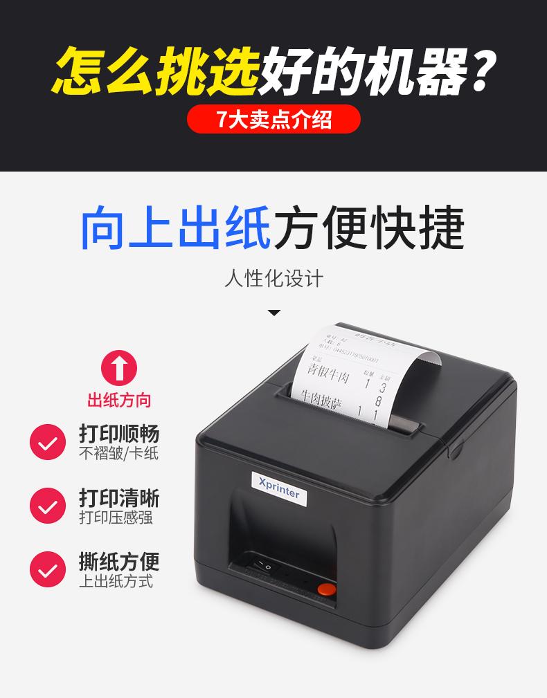 芯烨XP-58IIHT蓝牙热敏打印机_08.jpg