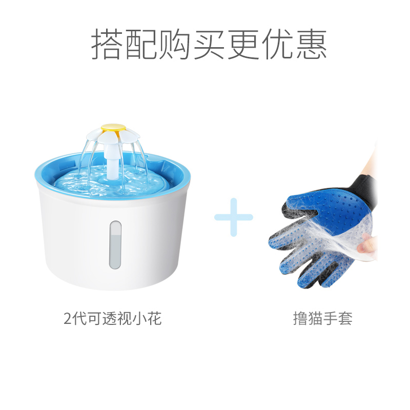 2 GENERATIONS CAN SEE THE SMALL FLOWER + 撸 CAT GLOVES (BUY ONE GET 3: SMALL FLOWER FOUNTAIN + FILTER + NON-SLIP MAT)