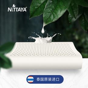 nittaya泰国原装进口天然乳胶枕头护颈椎单人保健枕按摩枕枕芯A