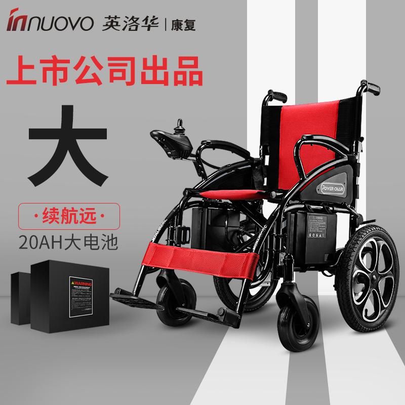 英洛華電動輪椅老年代步車四輪折疊輕便老人殘疾人智能全自動輪椅