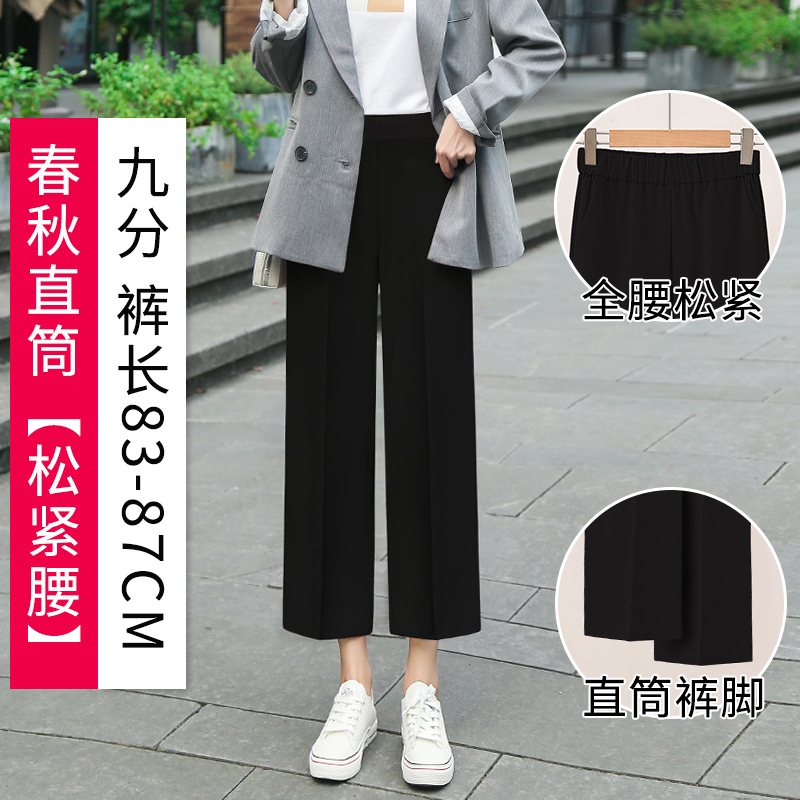 Micro Wide Pants Spring And Autumn Black [upgrade]
