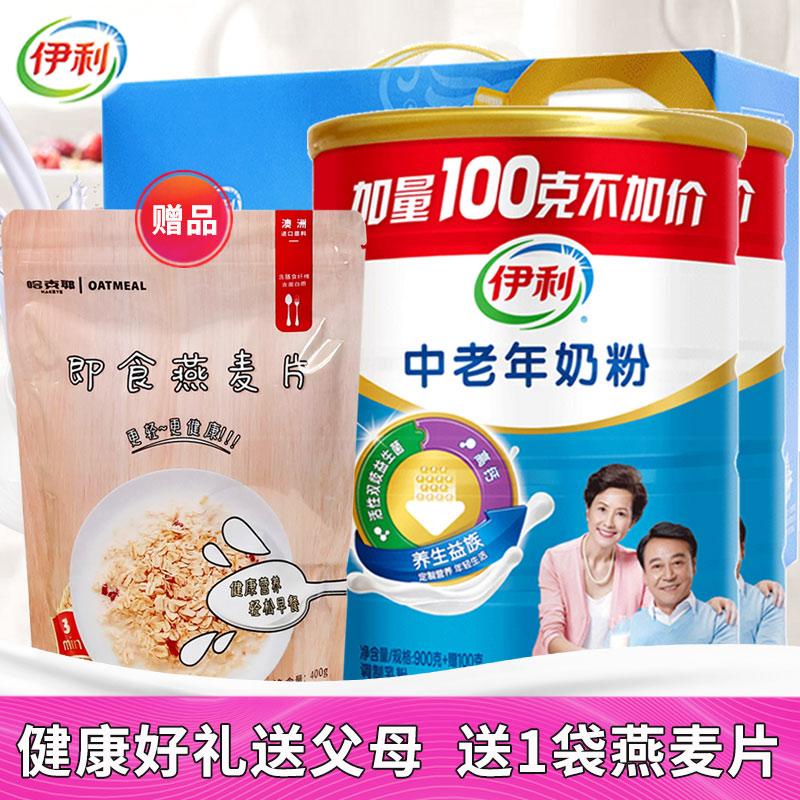 伊利中老年奶粉1000g2罐装旗舰店高钙营养配方老人成人中年人奶粉