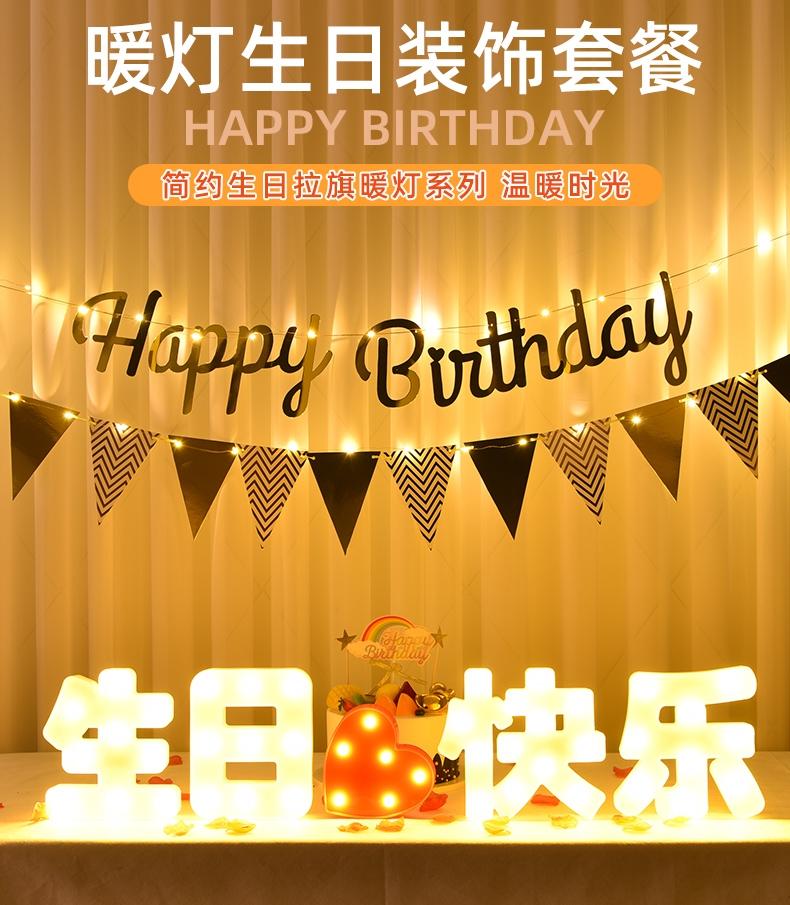 中國代購 中國批發-ibuy99 宝宝周岁趴体儿童生日快乐派对装饰用品布置背景墙彩灯拉花拉旗